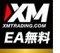 XMで使える無料EAをプレゼント!