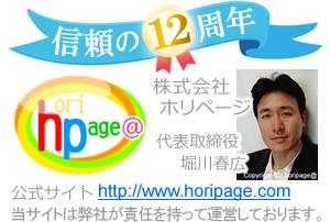 株式会社ホリページ代表取締役 堀川春広