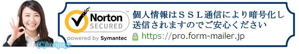 SSL送信で暗号化されますので安心です