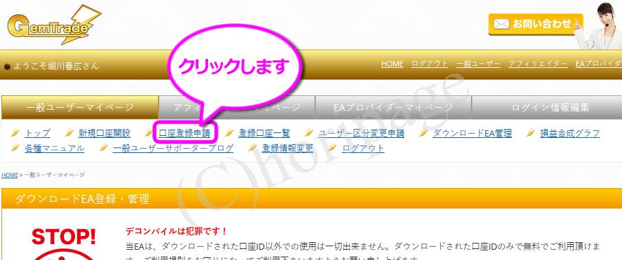 ゲムトレードの一般ユーザーマイページ画面