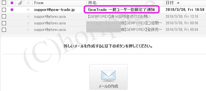 ゲムトレードの新規登録完了通知メールの画像