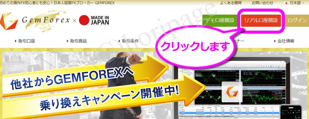 ゲムフォレックスのトップページの画像