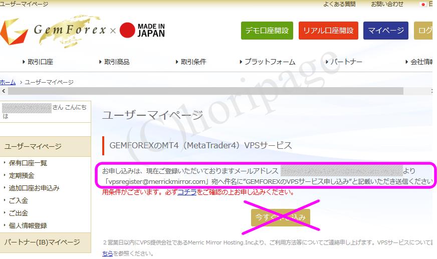 ゲムフォレックスの無料VPSの申し込み画面