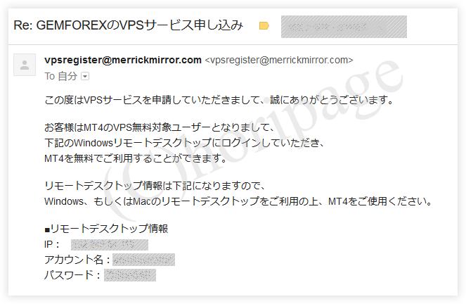 ゲムフォレックスの無料VPSの設置完了通知メールの画面