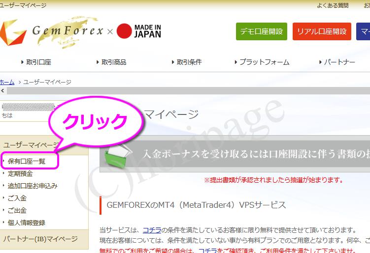 ゲムフォレックスの管理画面マイページにログインしたトップページ