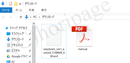 ダウンロードされたEAとマニュアルファイルの画像