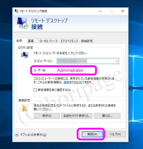 リモートデスクトップ接続の説明図3