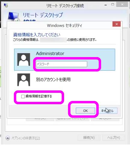 リモートデスクトップ接続の説明図4