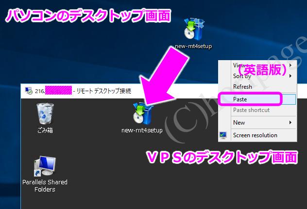 MT4をVPSにインストールする説明図
