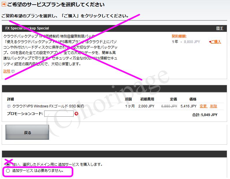 FX専用VPS使えるねっとの申し込み画面(バックアップは要らない)