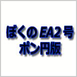 ぼくのEA2号ポン円版