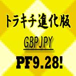 トラキチ進化版(最新)GBPJPY