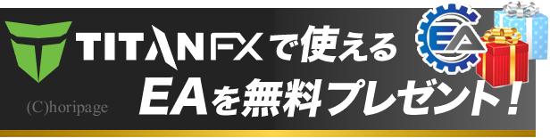 タイタンFXで使える無料EAをプレゼント中です!