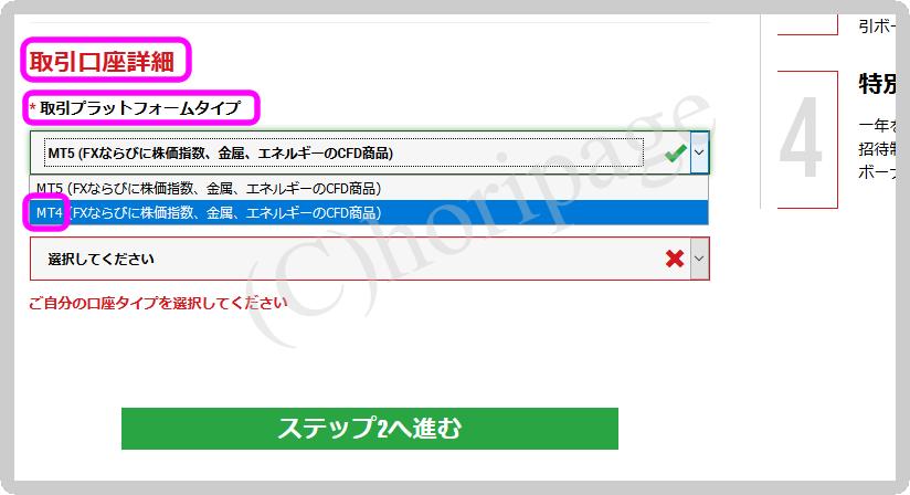 XMリアル口座の登録手順の解説図2