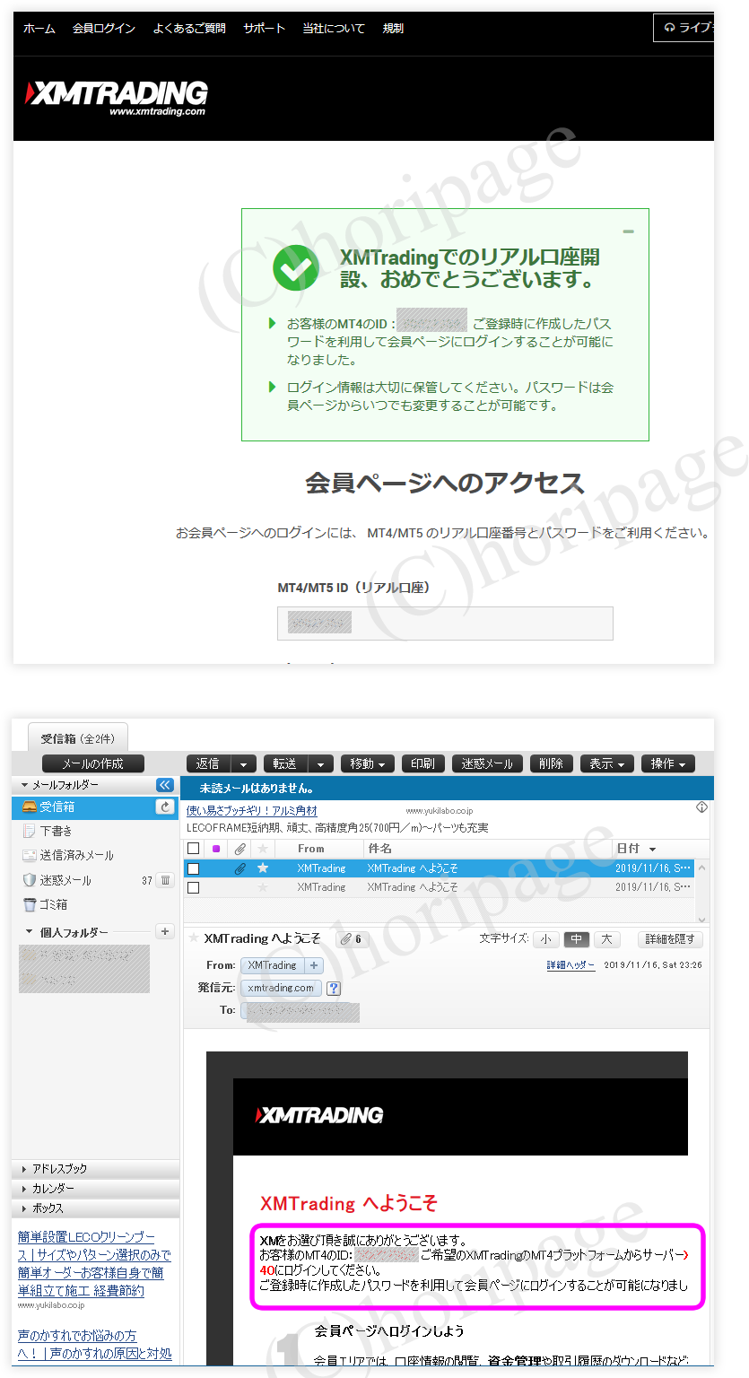 XMリアル口座の登録手順の解説図9