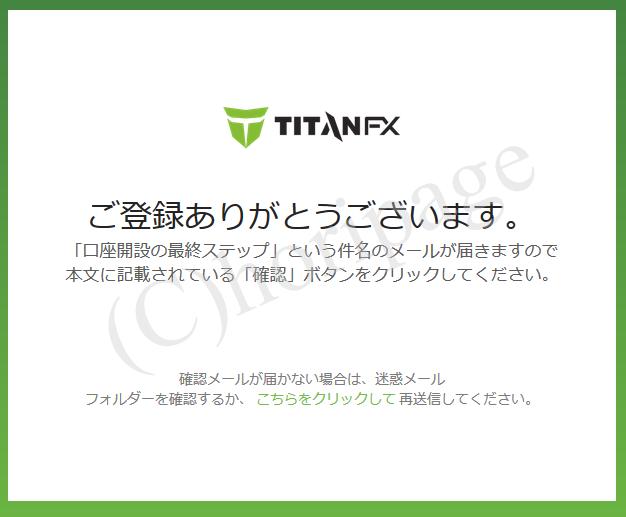 TitanFXリアル口座開設方法の説明図4