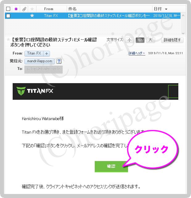 TitanFXリアル口座開設方法の説明図5