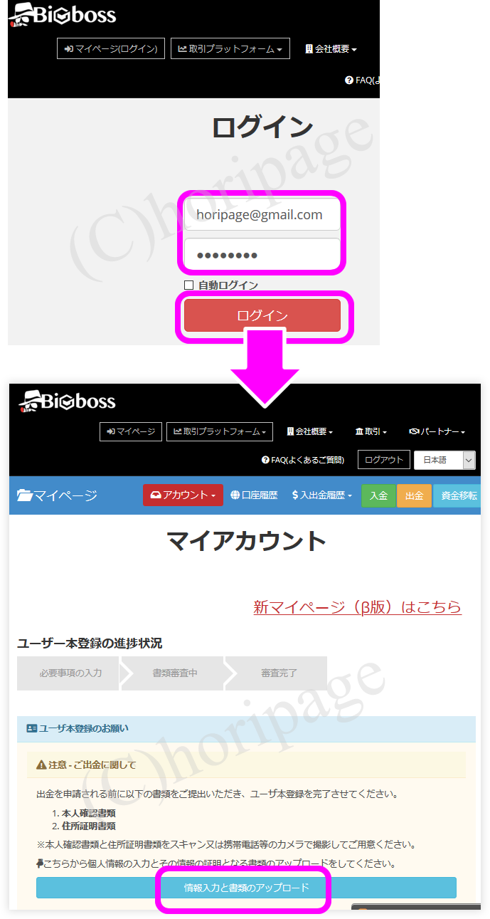 Bigbossの新規アカウント作成と口座開設手順4