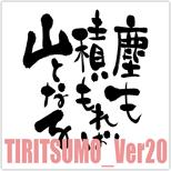 TIRITSUMO_Ver20