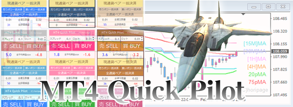 MT4用一括決済ツール MT4 Quick Pilot(MT4クイックパイロット)