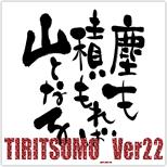 TIRITSUMO_Ver22