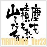 TIRITSUMO_Ver23