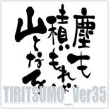 TIRITSUMO_Ver35